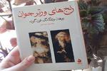 ترجمه حدادی از نخستین داستان تراژیک مدرن به چاپ هفدهم رسید