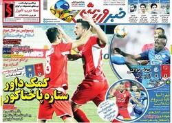 صفحه اول روزنامههای ورزشی ۱۵ اسفند ۹۷