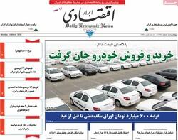 صفحه اول روزنامههای اقتصادی ۱۵ اسفند ۹۷