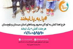 پوشش کودکان کمبرخوردار با اجرای پویش «پا به پا لبخند» / هدف گسترش فرهنگ خیر است