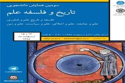 سومین سمینار دانشجویی تاریخ و فلسفه علم برگزار میشود