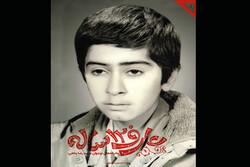 «عارف 12 ساله»؛ رکورد دار فروش کتاب شد