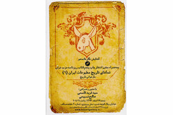جشن چاپ پنجم «روزنامه حزب خران» برگزار میشود