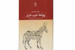 «روزنامه حزب خران» چاپ پنجمی شد