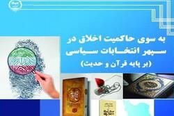 بهسوی حاکمیت اخلاق در سپهر انتخابات سیاسی بر پایه قرآن و حدیث