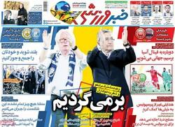 صفحه اول روزنامههای ورزشی ۱۶ اسفند ۹۷