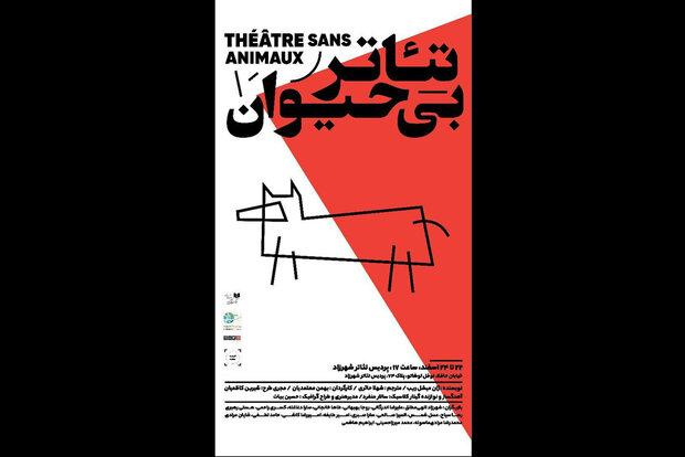 «تئاتر بیحیوان» در پردیس تئاتر شهرزاد به صحنه میرود