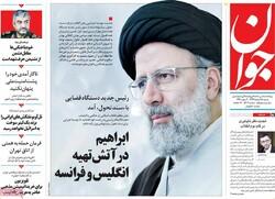 صفحه اول روزنامههای ۱۸ اسفند ۹۷