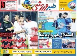 صفحه اول روزنامههای ورزشی ۱۸ اسفند ۹۷