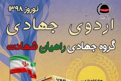 آغاز نامنویسی اردوی جهادی نوروز ۹۸