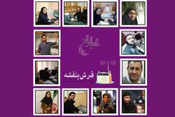 «فرش بنفشه» برنامه نوروزی رادیو ایران شد