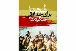 کتاب وحید جلیلی، چاپ چهارمی شد