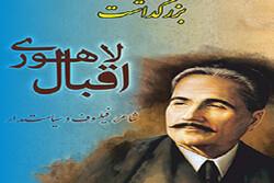 بزرگداشت اقبال لاهوری برگزار میشود