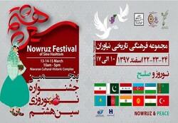 جشنواره «سین هشتم» با هدف معرفی سیستان وبلوچستان برگزار می شود
