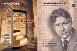 عصر اندیشه از منبر به ممبِر رسید/ بررسی پدیده سلبریتی در ایران