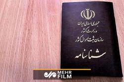 پرطرفدارترین اسامی ایرانیها در سال ۹۷