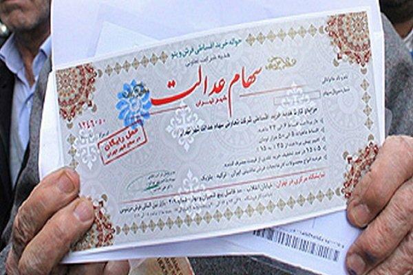 سود سهام عدالت کارکنان دولت و بازنشستگان پرداخت می شود