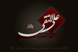 زیارت جامعه کبیره؛ معجزه علمی امام هادی(ع)/ صحیفه امام شناسی شیعه
