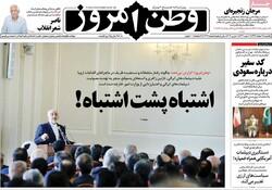 صفحه اول روزنامههای ۱۹ اسفند ۹۷