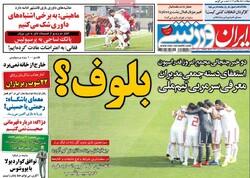 صفحه اول روزنامههای ورزشی ۱۹ اسفند ۹۷