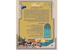 فرهنگستان هنر همایش خمسه نگاری را برگزار میکند