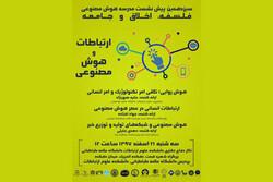 نشست «ارتباطات و هوش مصنوعی» برگزار میشود