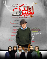 "A poster for a reading performance of Woody Allen's ""Old Saybrook"" scheduled to go on stage at Shahrzad Theater in Tehran."