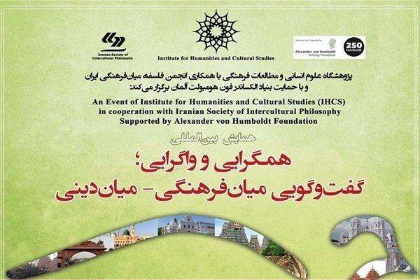 همایش بین المللی سه روزه هم گرایی و واگرایی افتتاح می شود