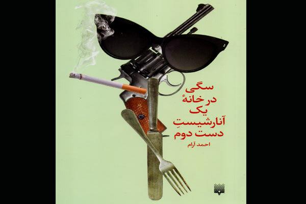 داستانهای روانشناختی احمد آرام درباره آدمهای کلانشهرها چاپ شدند