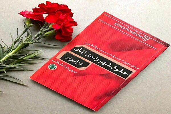 کتاب «حقوق شهروندی زنان در ایران بین دو انقلاب»