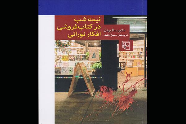 رمان«نیمهشب در کتابفروشی افکار نورانی»چاپ شد/خودکشی بین کتابها