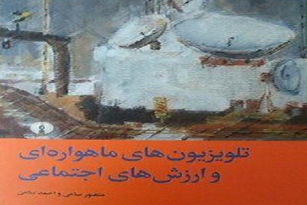 کتاب تلویزیون ماهوارهای و ارزشهای اجتماعی منتشر شد