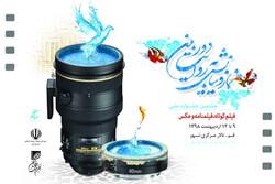 برگزیدگان جشنواره نماز و نیایش ۱۲ اردیبهشت معرفی میشوند
