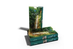 معرفی آبشارهای ایران در یک کتاب