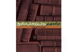 «درآمدی بر روش پژوهش در تاریخ» در سیزدهمین پله نشر