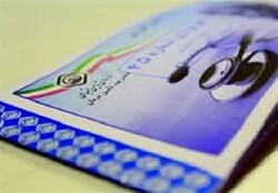 حذف فرایند تامین اعتبار دفترچه های درمانی تأمین اجتماعی خراسان جنوبی