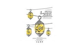 افتتاح نمایشگاه هنرهای تجسمی «چهل چراغ» در موزه امام علی (ع)