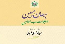کتاب برهان مبین در جلوات رب العالمین تصحیح و منتشر شد