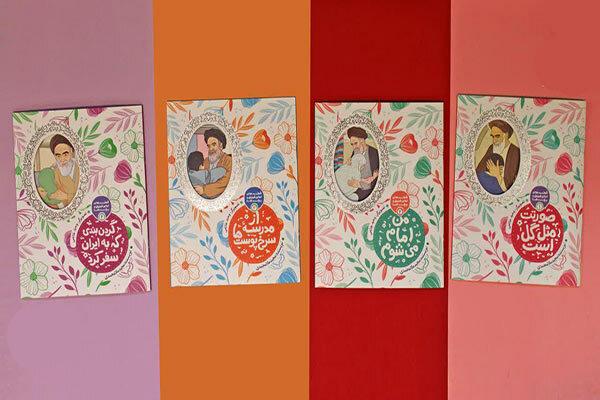 """اصدار المجموعة القصصية  """"قصص الإمام الخميني والأطفال"""""""