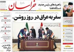 صفحه اول روزنامههای ۲۱ اسفند ۹۷
