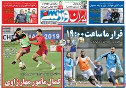 صفحه اول روزنامههای ورزشی ۲۱ اسفند ۹۷