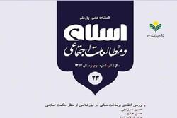 شماره ۲۳ فصلنامه علمی پژوهشی «اسلام و مطالعات اجتماعی» منتشر شد