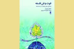 کتاب «فوت و فن فلسفه» منتشر شد