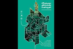 اعلام برگزیدگان مرحله اول «سومین دوسالانه مجسمههای شهری مشهد»