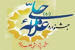 برگزاری اختتامیه دوازدهمین جشنواره علامه حلی