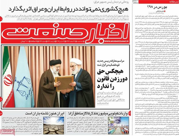 صفحه اول روزنامههای اقتصادی ۲۱ اسفند ۹۷