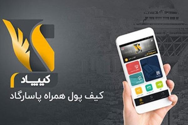 پرداخت آنلاین عوارض آزادراهها با اپلیکیشن «کیپاد»