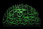 تبلور صبر در سیره موسی بن جعفر(ع)/ مبارزه امام کاظم(ع) با انحرافات اعتقادی