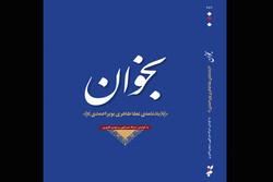 «یادنامه عطا طاهری بویراحمدی» منتشر شد