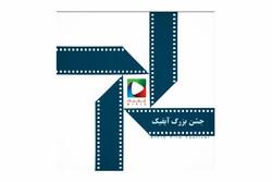 برگزاری نخستین جشن شبکه نمایش خانگی اواخر خرداد ۹۸